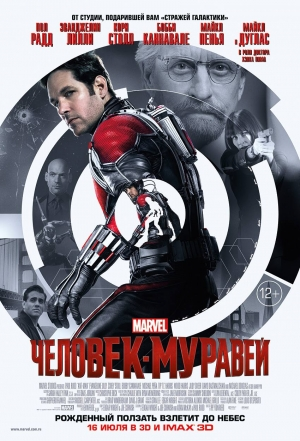 Ant-Man new Russian poster is absolutely gorgeous