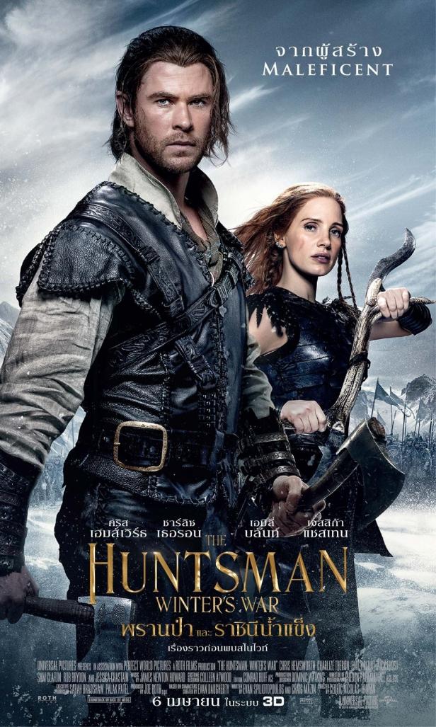 huntsman_ver8_xxlg