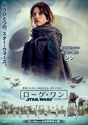 Rogue One international character posters are cool AF