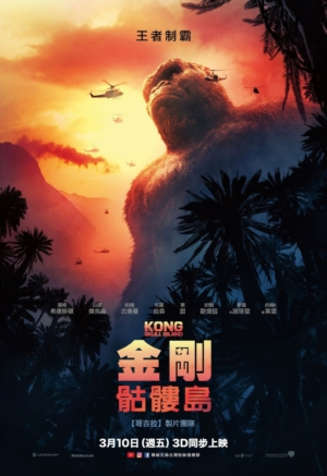 Kong: Skull Island Chinese posters are predictably awesome