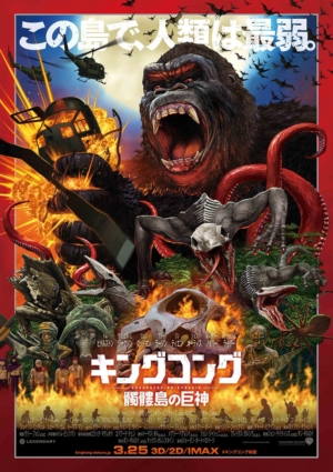 Kong: Skull Island Japanese poster is so weird but so great