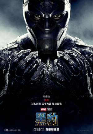 Black Panther new international poster stares into your soul