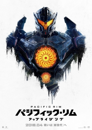 Pacific Rim Uprising new poster is very classy indeed