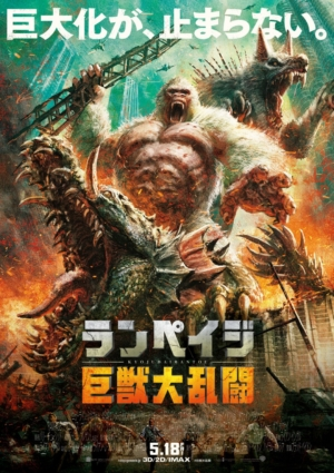 Rampage Japanese poster is full on kaiju carnage