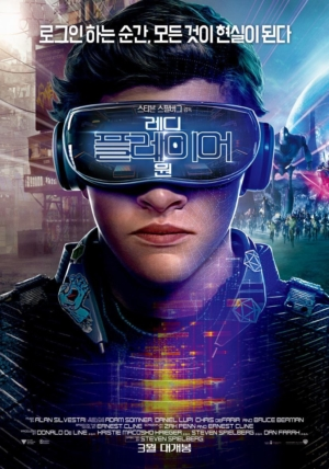 Ready Player One new international poster redeems itself