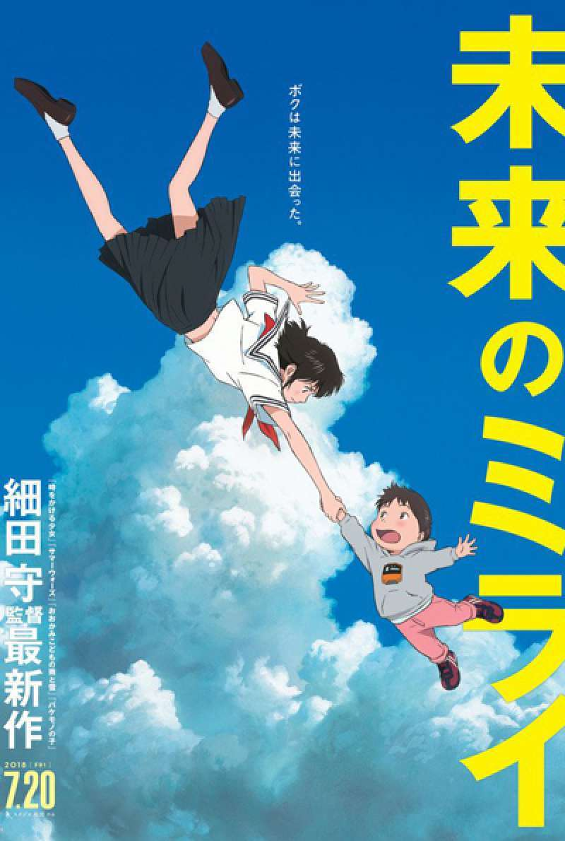 Mirai film review Cannes 2018: more enchanting family drama from the director of Wolf Children