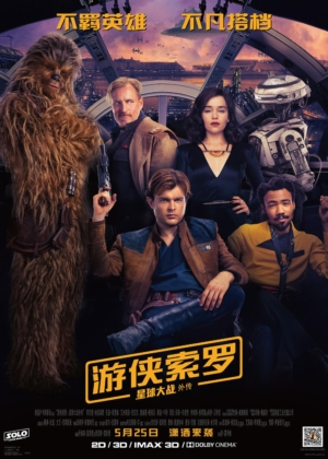 Solo: A Star Wars Story new international poster is so smarmy