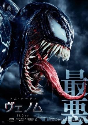 Venom new international poster is slightly disturbing