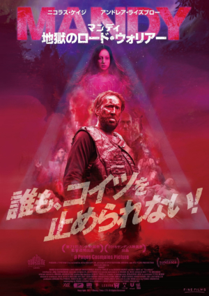 Mandy new international poster might be cooler than the original one