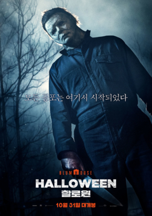 Halloween new Korean poster is ready for the kill