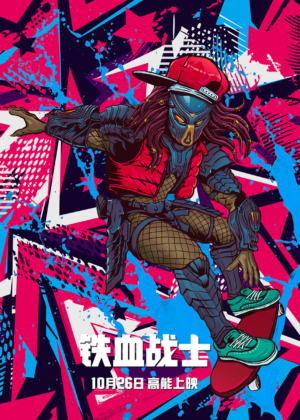 The Predator new Chinese premiere posters are confusing
