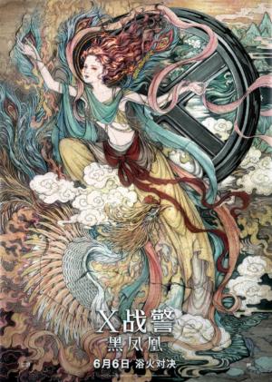 Dark Phoenix new international art poster takes Jean Grey to China